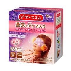 메구리즘 수면안대 아이마스크 14매입 (라벤더향 대용량)