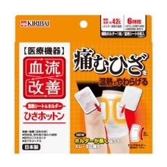 혈류개선 무릎 온열시트 전용홀더 + 6매입(홋통)