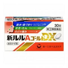 신루루 A 골드 DX 30정/60정/90정