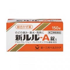 신루루 A 150정 (감기약)