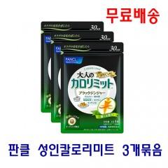[무료배송] 판클 성인 칼로리미트 3개세트 360정 (90일분)