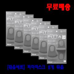 [무료배송] 초입체 피타 마스크 그레이(회색) 3매입*6개묶음