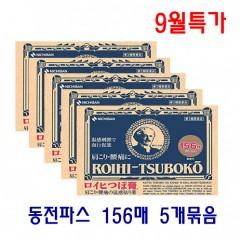 [9월특가] 동전파스 156매 로이히츠보코 5개묶음