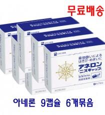 [무료배송] 아네론 니스캡 멀미약 9캡슐 6개묶음