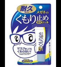 안경의 김서림 (습기) 방지 젤
