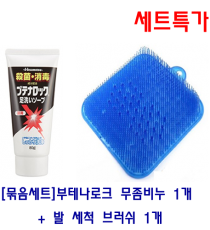 [세트특가]부테나로크무좀 전용 비누1개 + 발 세척 브러쉬(파랑)