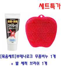 [세트특가]부테나로크무좀 전용 비누1개 + 발 세척 브러쉬(빨강)1개