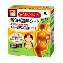 메구리즘 증기 온열 시트 (몸에 직접 붙이는 타입) 8매