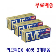 [무료배송] 이브 퀵 DX 3개묶음