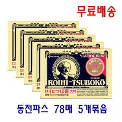 [무료배송] 동전파스 78매 로이히츠보코 5개묶음