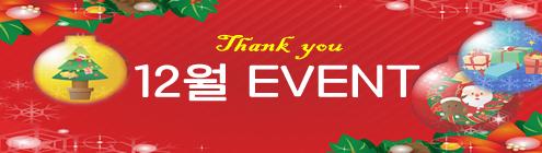 12월감사이벤트