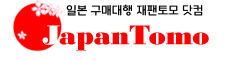 일본구매대행쇼핑몰 재팬토모
