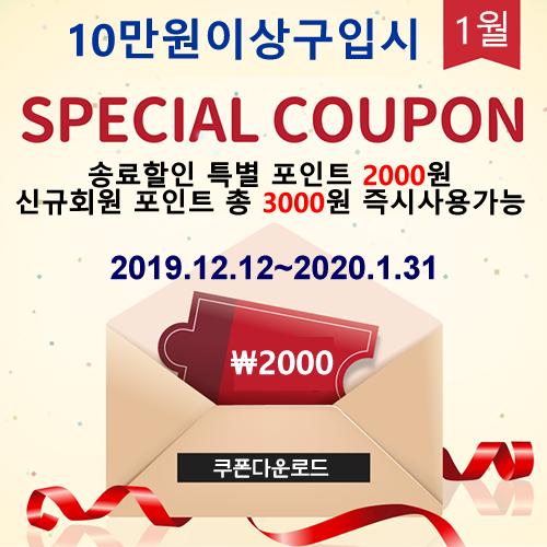 1월배송비할인(10만원이상)