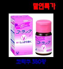 코락쿠 350정 (변비약)