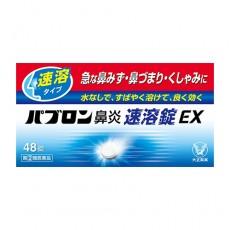 파브론비염약 스피드 EX 48정(대용량)