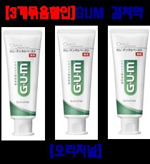 [3개묶음특가] 썬스타 덴탈검 GUM 약용 치약 120g*3개세트_검치약