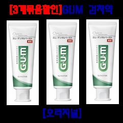 [3개묶음특가] 썬스타 덴탈검 GUM 약용 치약 120g*3개세트