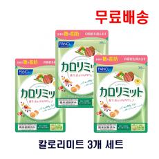 [무료배송] 판클 칼로리미트 3개세트 270정 (90회분)