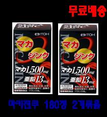 [무료배송] 마카진쿠 180정(30일분) 2개묶음