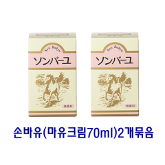 [2개묶음세트] 손바유 마유크림 무향료70ml 2개묶음