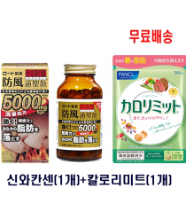 [무료배송]신와칸센 5000mg1병+칼로리미트 1개 세트