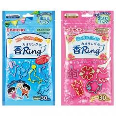 무시요케링 카오링 블루/ 핑크 (모기 벌레 팔찌)
