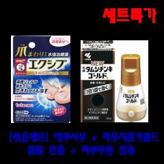 [묶음세트] 에쿠시부 + 타무시친키 골드