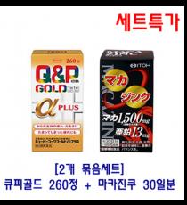 [묶음세트할인] 큐앤피골드 260정(대용량)+ 마카진쿠 30일분_큐피코와