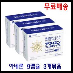 [무료배송] 아네론 니스캡 멀미약 9캡슐 3개묶음
