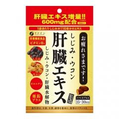 [파인] 시지미우콘 간장 엑기스 630mg×90정