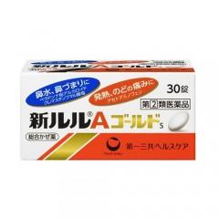 신루루 A 골드S 30정/100정