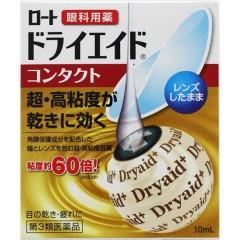 로토 드라이에이드 콘택트a 10ml (콘택트렌즈에 사용가능)