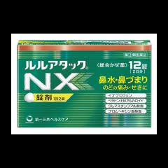 루루 아탁쿠 NX 12정 (2일분)