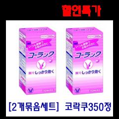 [묶음세트할인] 코락쿠 350정 2개묶음세트 (변비약)