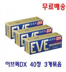 [무료배송] 이브퀵 DX (대용량) 3개묶음