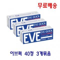 [무료배송] 이브퀵 40정 (대용량)3개묶음
