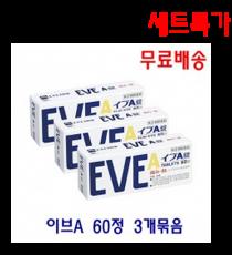 [무료배송] 이브 A 60정 (대용량) 3개묶음