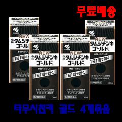[무료배송] 타무시친키 골드 4개묶음