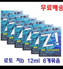 [무료배송] 로토 지b 12ml 6개묶음_로토지