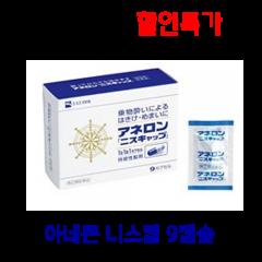 아네론 니스캡 멀미약 9캡슐