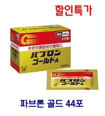 파브론 골드 A 44포(대용량)