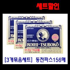 [묶음세트할인] 동전파스(156매) 3개 세트