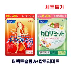 [판클세트]칼로리미트90정+퍼펙트슬림W90정