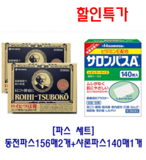 [묶음세트할인]동전파스(156매)2개 + 샤론파스(140매)1개