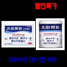 [세트특가]오타이산[48포+210g]대용량 묶음세트