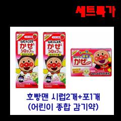 [세트특가] 호빵맨 감기약 [시럽2개+포1개] 묶음세트