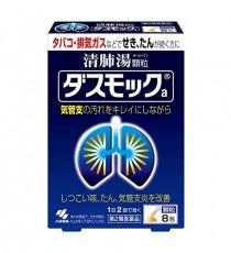 [코바야시] 다스모크 (8포) 기침 가래 기관지