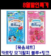 [8월한정할인][묶음세트]무시요케링 카오링 블루+핑크