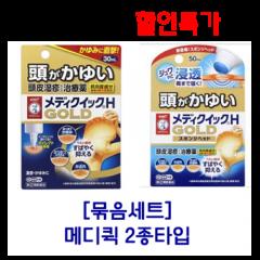 [세트특가] 멘소래담 메디퀵 H 골드(뾰족타입+스펀지원형타입)