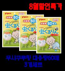 [8월한정할인] 무시쿠루링 패치 아기용 60매입*3개세트